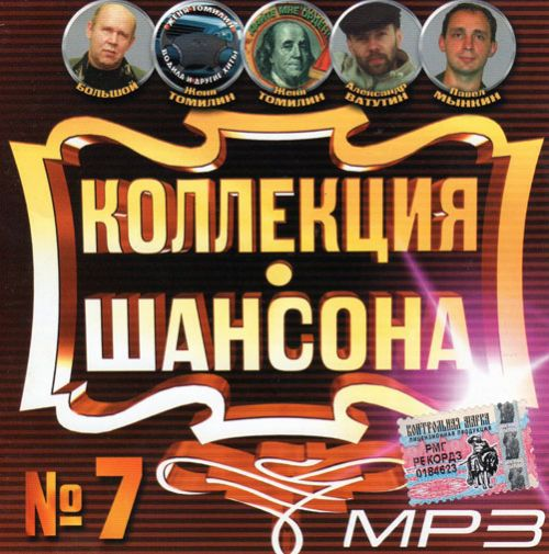 Александр Ватутин сборник №7 Коллекция Шансона 2005