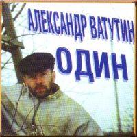 Александр Ватутин «Один» 2002