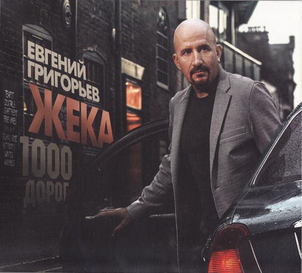 Евгений Григорьев (Жека) 1000 дорог 2017 (CD)