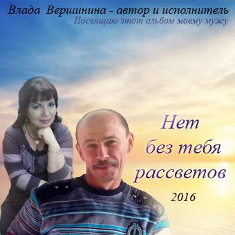 Влада Вершинина Нет без тебя рассветов 2016