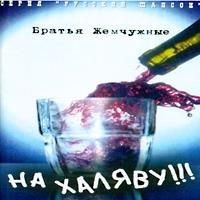 Ансамбль «Братья Жемчужные» (Николай Резанов) «На халяву!» 1998