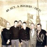 Ансамбль «Братья Жемчужные» (Николай Резанов) «40 лет,  а жизни нет» 2003