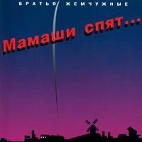 Ансамбль «Братья Жемчужные» (Николай Резанов) «Мамаши спят» 1994