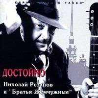Ансамбль «Братья Жемчужные» (Николай Резанов) «Достойно» 1996