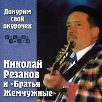 Ансамбль «Братья Жемчужные» (Николай Резанов) «Докурим свой окурочек» 1999