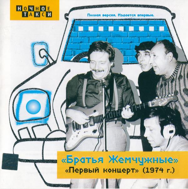 Группа Братья Жемчужные Первый концерт (переиздание от 1974 г) 2000