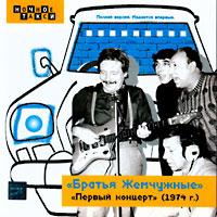 Ансамбль «Братья Жемчужные» (Николай Резанов) «Первый концерт (переиздание от 1974 г)» 2000