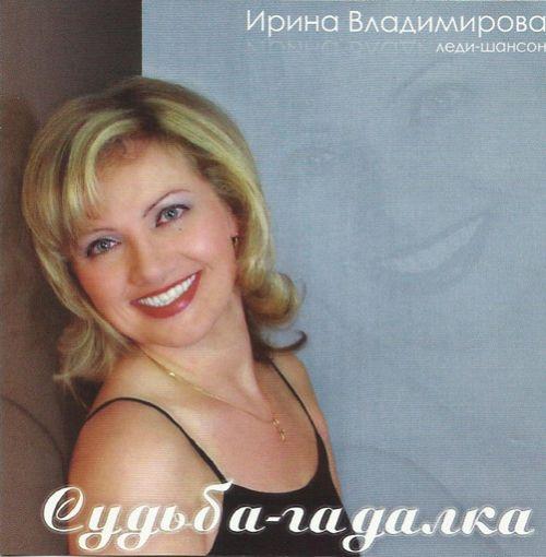 Ирина Владимирова Судьба-гадалка 2008