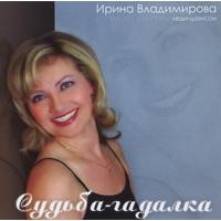 Ирина Владимирова «Судьба-гадалка» 2008