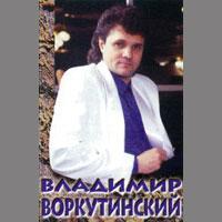 Владимир Воркутинский