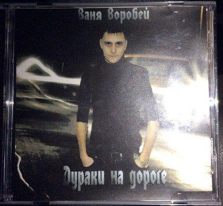 Ваня-Воробей: Скачать песни бесплатно без регистрации