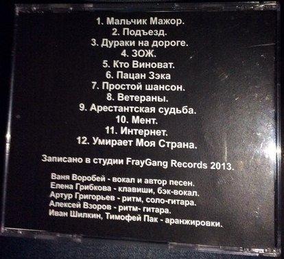 скорлупа освященных песни шансон с текстом организации: глава Кузнецов