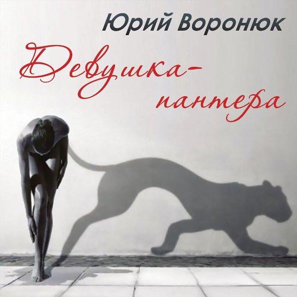 Юрий Воронюк Девушка-пантера 2008