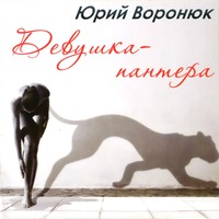 Юрий Воронюк «Девушка-пантера» 2008