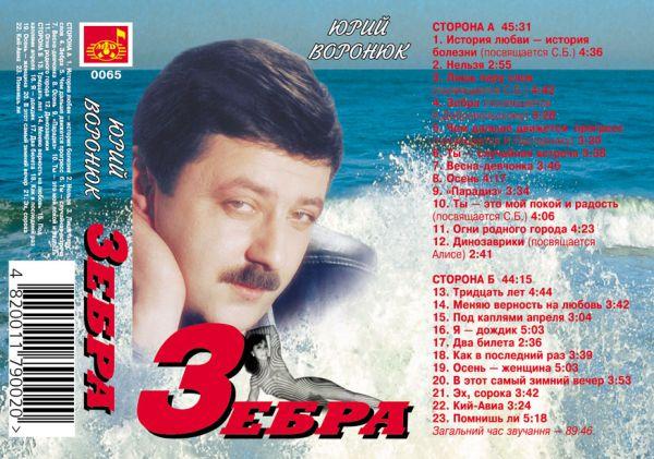 Юрий Воронюк Зебра 2001 (MC). Аудиокассета