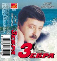 Юрий Воронюк «Зебра» 2001