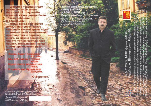 Юрий Воронюк Когда кончаются дожди 2002 (MC). Аудиокассета