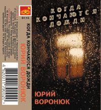 Юрий Воронюк «Когда кончаются дожди» 2002