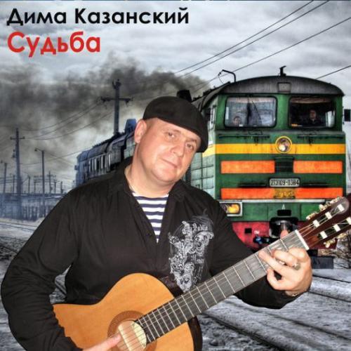 Дима Казанский Судьба 2014