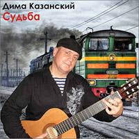 Дима Казанский «Судьба» 2014