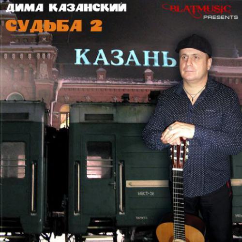 Дима Казанский Судьба 2 2014