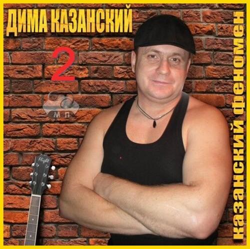 Дима Казанский Казанский феномен - 2 2014