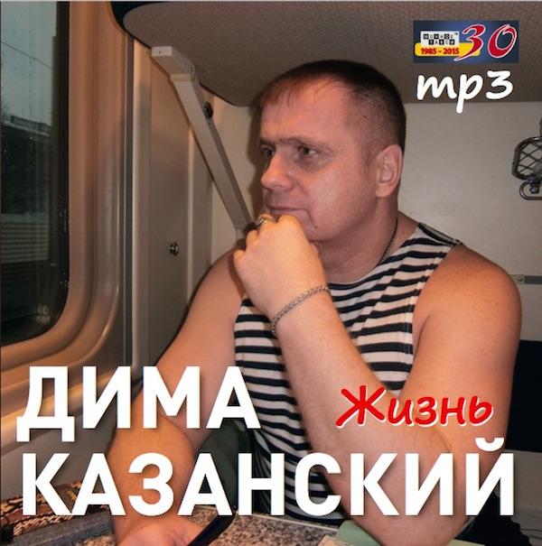 Дима Казанский - Жизнь (2015) mp3,320kbps.