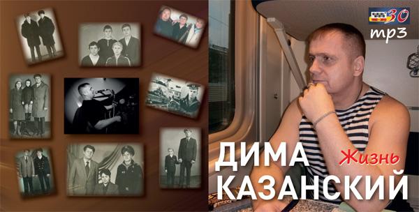 Дима Казанский Жизнь 2015