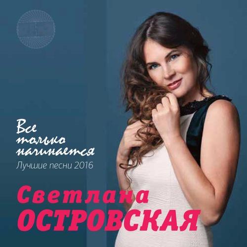 Светлана Островская Всё только начинается. Лучшие песни 2016