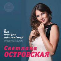 Светлана Островская «Всё только начинается. Лучшие песни» 2016