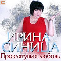 Ирина Синица «Проклятущая любовь» 2016