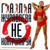 Журга (Журавлёва Галина) «Не контролируй» 2001