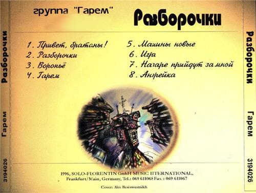 Группа Гарем Разборочки 1996