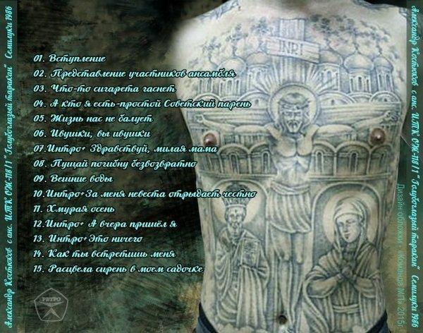 Группа Голубоглазый таракан Костюков Александр с анс. ИТК ОЖ-118/1 1986