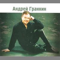 Андрей Гранкин