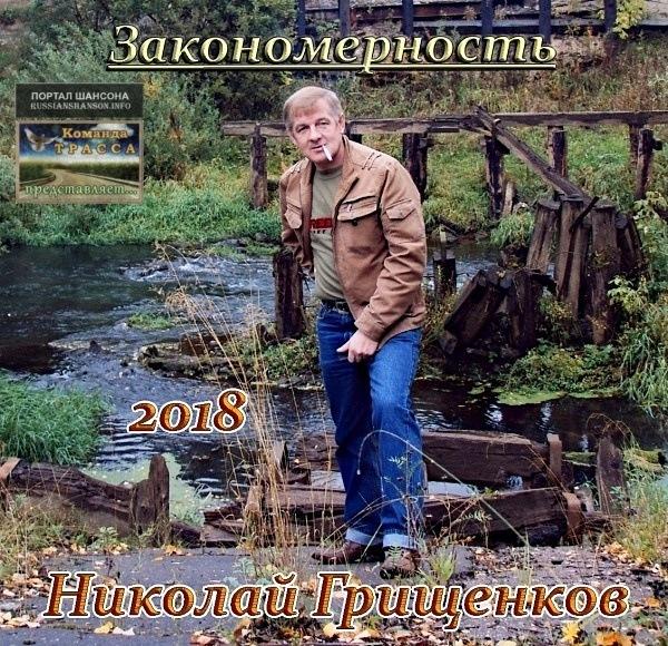 Николай Грищенков Закономерность 2018