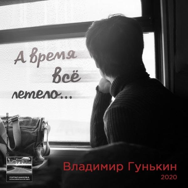 Владимир Гунькин А время всё летело 2020