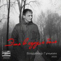 Владимир Гунькин «Это в сердце боль» 2020