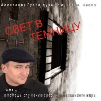 Александр Гусев Свет в темницу 2002