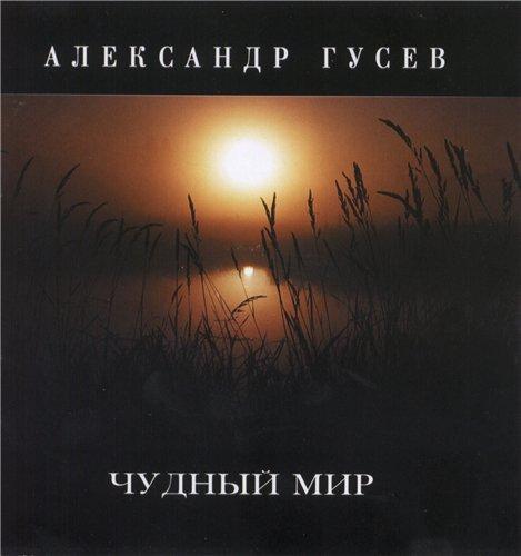 Александр Гусев Чудный мир 2002