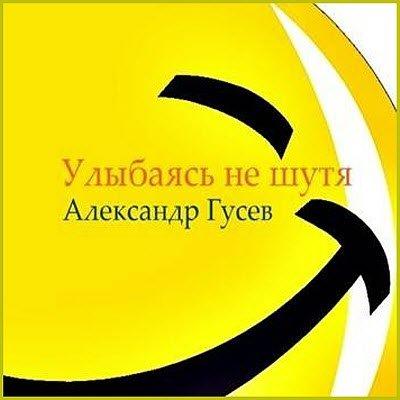 Александр Гусев Улыбаясь не шутя 2003