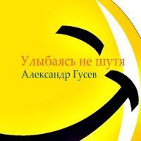 Александр Гусев «Улыбаясь не шутя» 2003