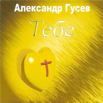 Александр Гусев Тебе 2007