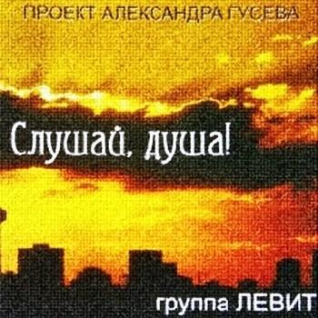 Александр Гусев Слушай,  душа! 2008