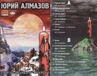 Юрий Алмазов «Планета двенадцати исповедей» 1997