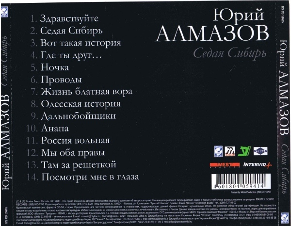 Юрий Алмазов - MP3 Collection