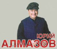 Юрий Алмазов