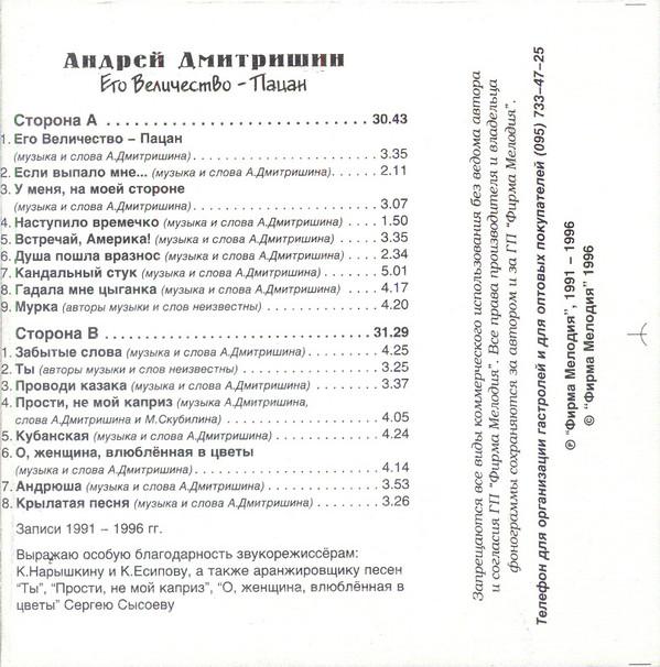 Андрей Дмитришин Его Величество - Пацан 1996 (MC). Аудиокассета