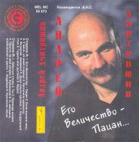 Андрей Дмитришин «Его Величество - Пацан» 1996
