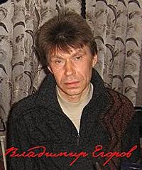 Владимир Егоров (и Михаил Афанасьев)